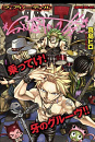Cover: 鼓動 - Kodou