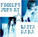 Cover: Kogoeru Yoru ni Saita Hana