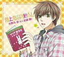 Cover: Sekaiichi Hatsukoi