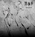 Cover: Watashi wa Akuma