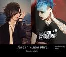 Cover: Yasashikunai Mirai