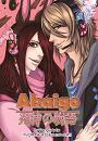 Cover: Akaigo - 死神の物語 - Novel