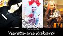 Cover: Yureteiru Kokoro