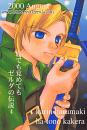 Cover: Legend of Zelda