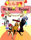 Cover: Oh Mann, Ryoga! – Eine schamlose Parodie.