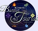 Cover: 番人の釣り合い» Bannin no Tsuriai