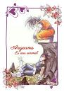 Cover: Angeama - Es war einmal