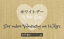 Cover: White Day mit Youkai