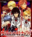 Cover: Vampire Knight