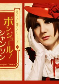 Cosplay-Cover: Kaya「かや名曲シリーズ1 ボンジュール!シャンソン」