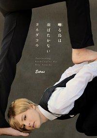 Cosplay-Cover: Yashiro