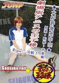 Cosplay-Cover: Syusuke Fuji