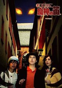 Cosplay-Cover: Luke Triton (Small)