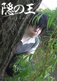 Cosplay-Cover: Gau Meguro [Mangaversion]